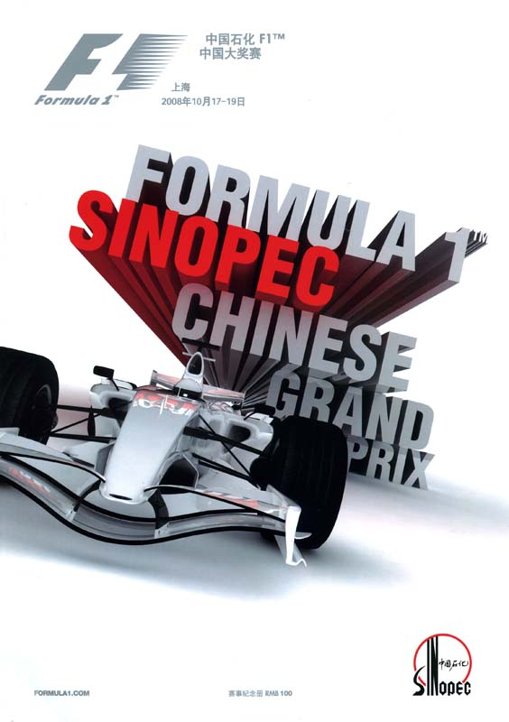 shanghai international circuit the motor racing programme covers project. Black Bedroom Furniture Sets. Home Design Ideas