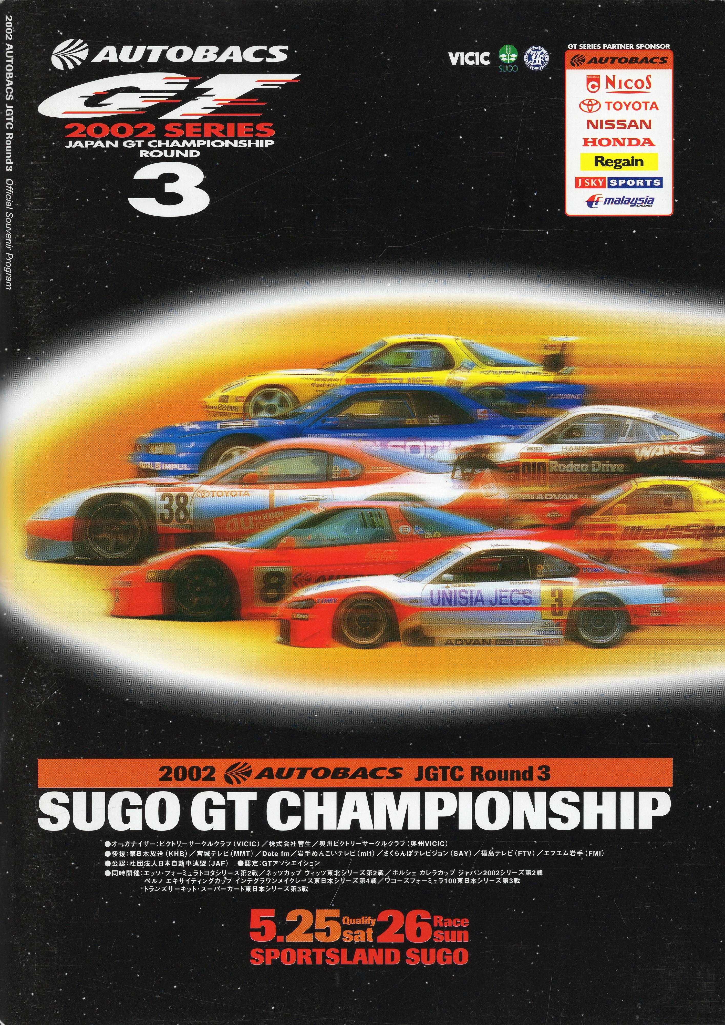 Trans American Grand Touring Championship